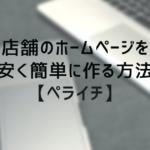 ペライチ ホームページ 評判