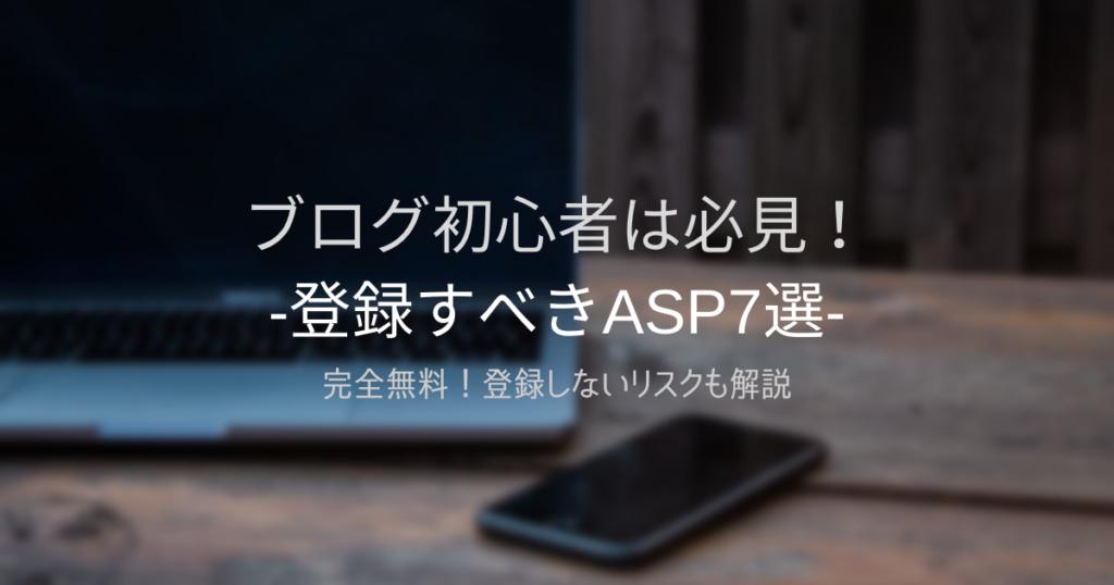 ブログ 副業 ASP