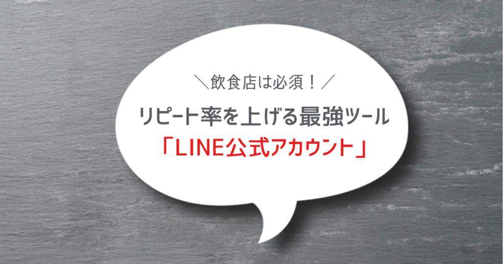 飲食店 LINE公式アカウント リピーター