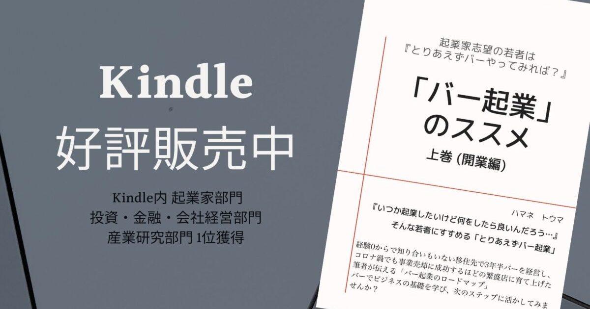 バー起業のススメ Kindle
